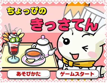 เกมส์ทําอาหาร เกมส์ทําอาหาร - เกมส์ร้านขนมหวาน กระต่ายน้อย